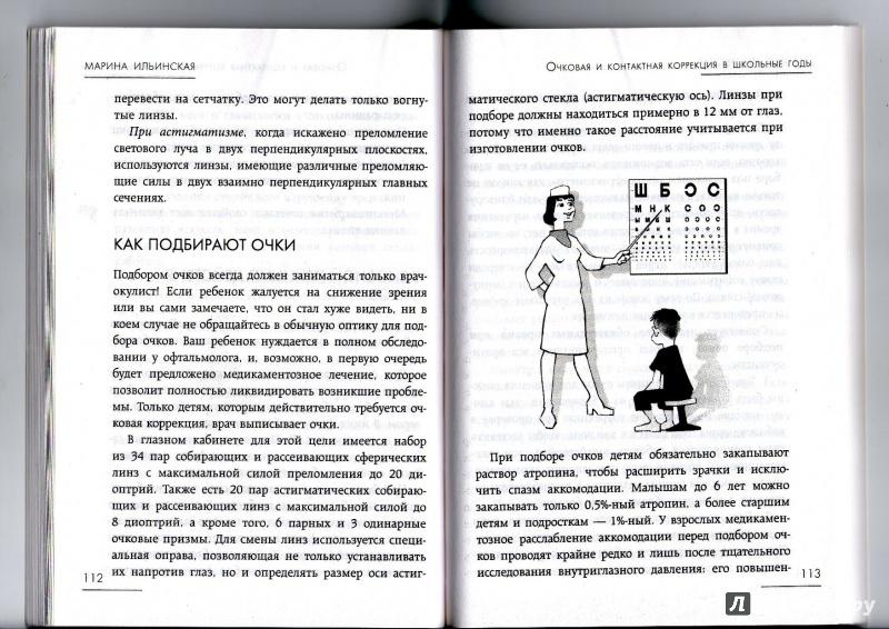 Электронные Книги Не Портящие Зрение