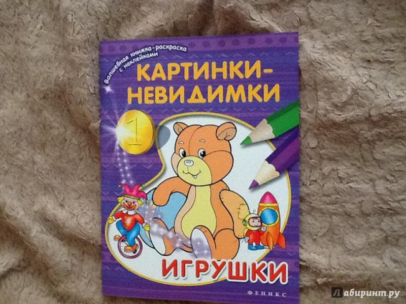 Иллюстрация 1 из 3 для Картинки-невидимки. Игрушки | Лабиринт - книги. Источник: Пафелина  Ольга Валерьевна