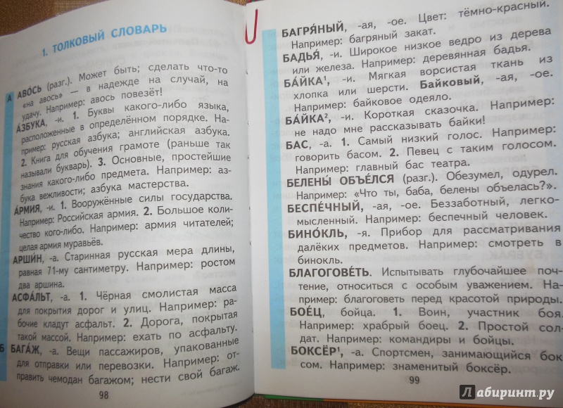 Гдз по русскому языку 2 класс чуракова онлайн