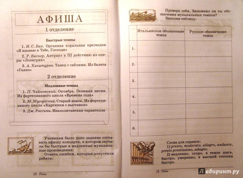 ГДЗ ГДЗ решебник по музыке 7 класс рабочая тетрадь Науменко Алеев