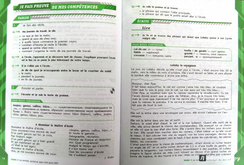 Учебник Французский язык 7 класс Кулигина Щепилова часть 1 читать онлайн
