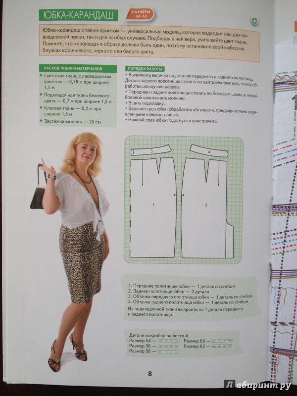 скачать книгу шьем женское белье