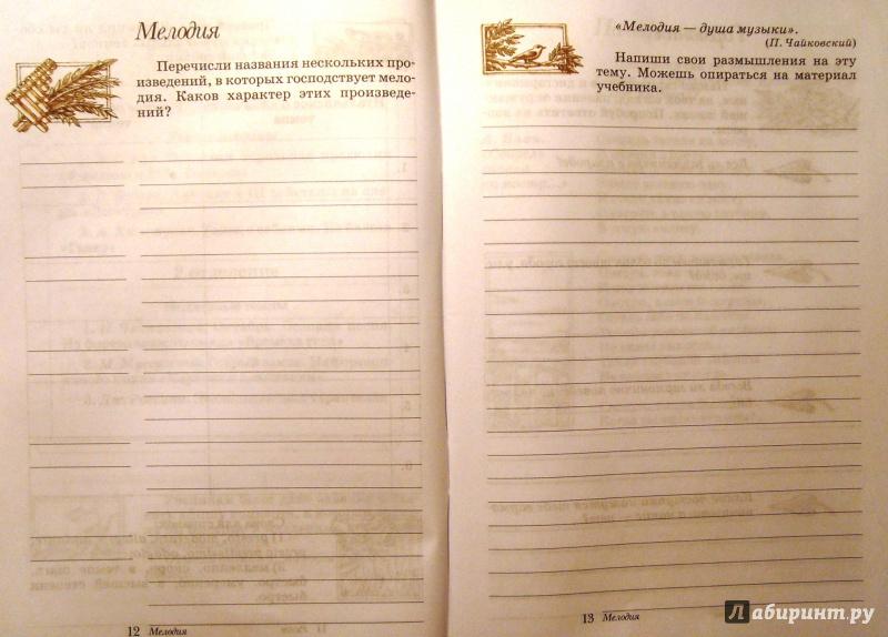 Гдз по музыке 7 класс учебник науменко алеев ответы на вопросы