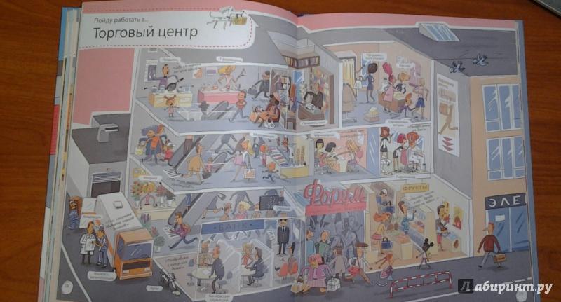Иллюстрация 11 из 35 для Профессии. Когда я вырасту, то стану… - Сильви Санжа | Лабиринт - книги. Источник: Викуша-мама
