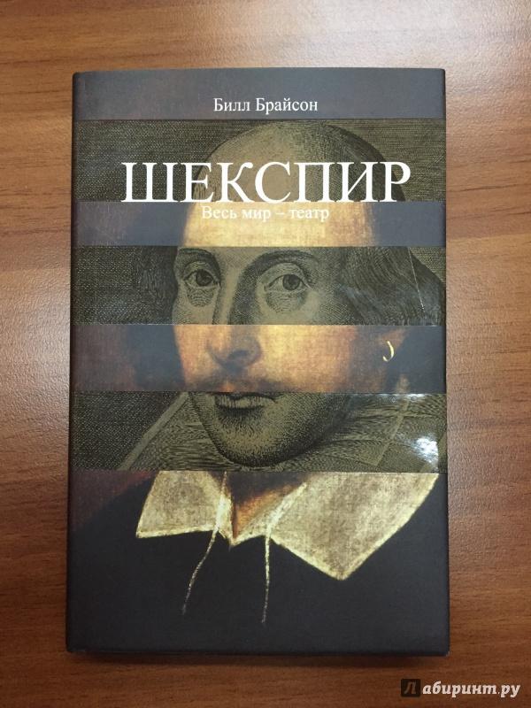 Книгу весь мир театр