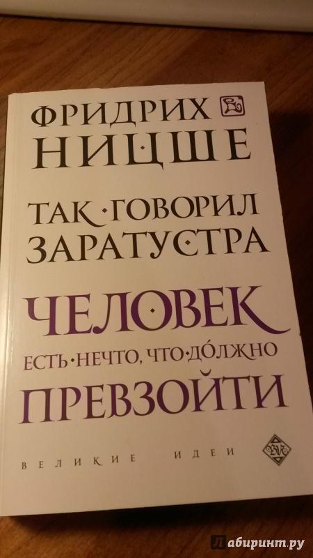 Иллюстрация 1 из 14 для Так говорил Заратустра - Фридрих Ницше | Лабиринт - книги. Источник: Прекариат
