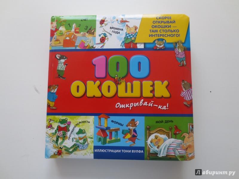 100 окошек книга купить в спб это фото добавлено