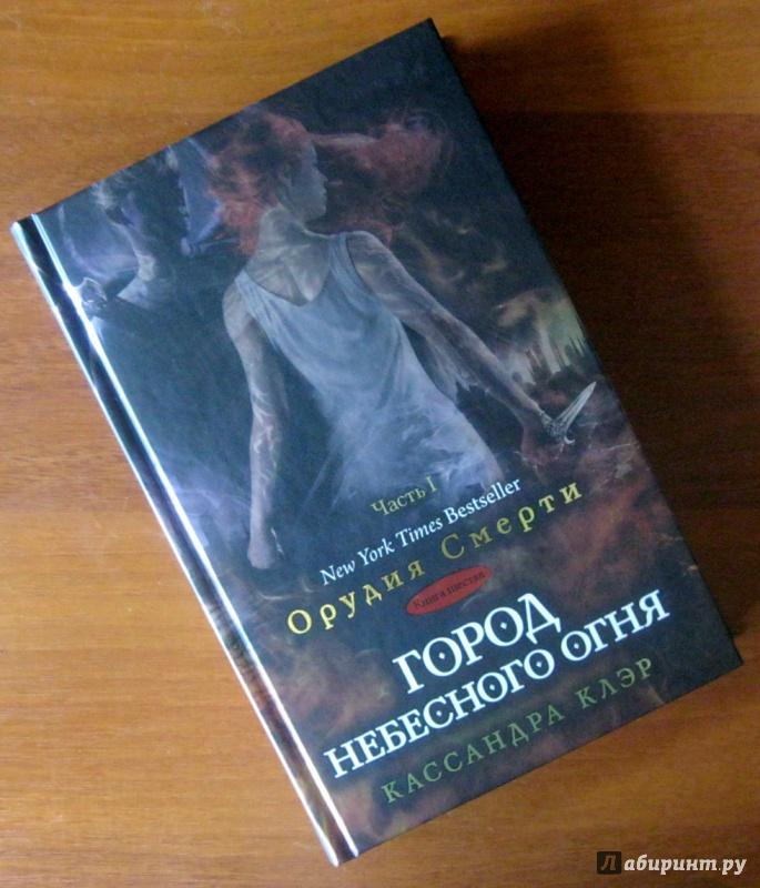 Небесный огонь скачать книгу