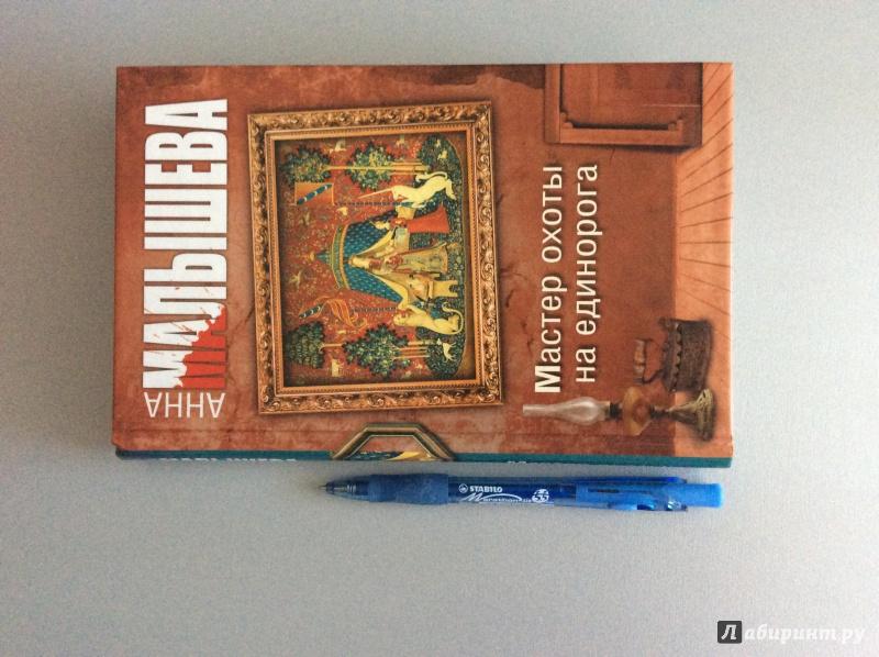 Книга Мастер охоты на единорога