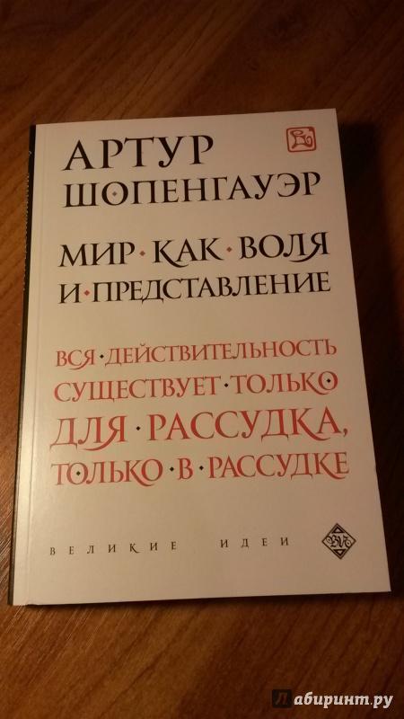 Иллюстрация 1 из 5 для Мир как воля и представление - Артур Шопенгауэр | Лабиринт - книги. Источник: Прекариат