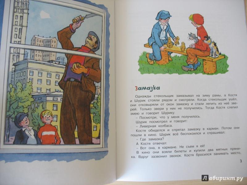 Носов, н серия: библиотечка детского сада