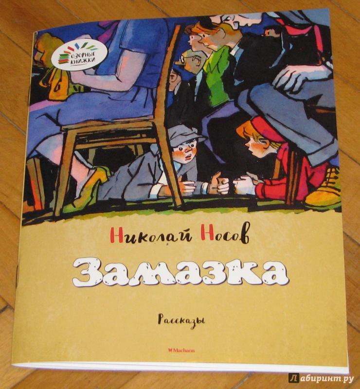 Носов н замазка, издательство детская литература, москва, 1970 г, ссср