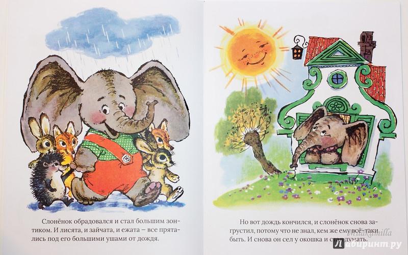 Придумать продолжение сказки почему звери друг от друга отличаются