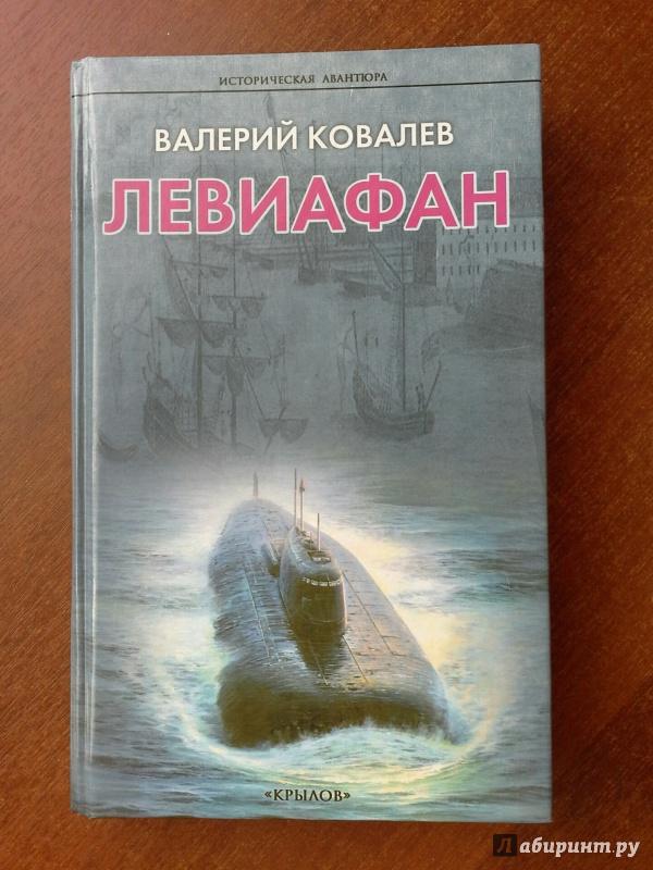 Иллюстрация 1 из 13 для Левиафан - Валерий Ковалев | Лабиринт - книги. Источник: Уханёва  Катя