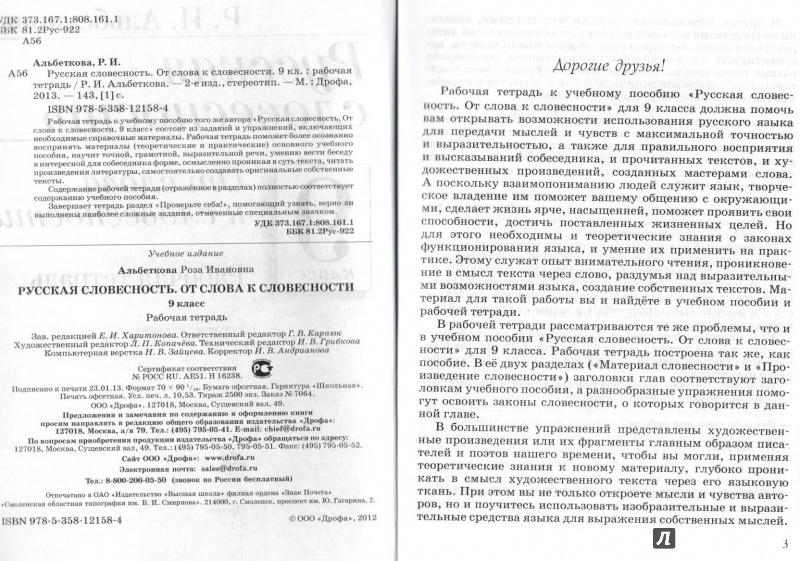 5 класс словесность гдз по русская