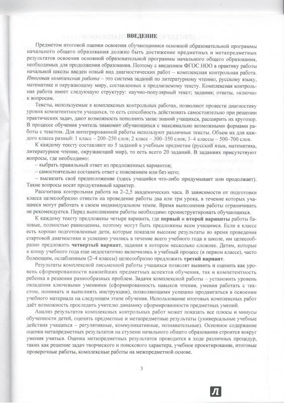 Иллюстрация 1 из 7 для Итоговые комплексные работы. 1-4 классы. ФГОС - Ласкина, Николаева | Лабиринт - книги. Источник: Matthiola
