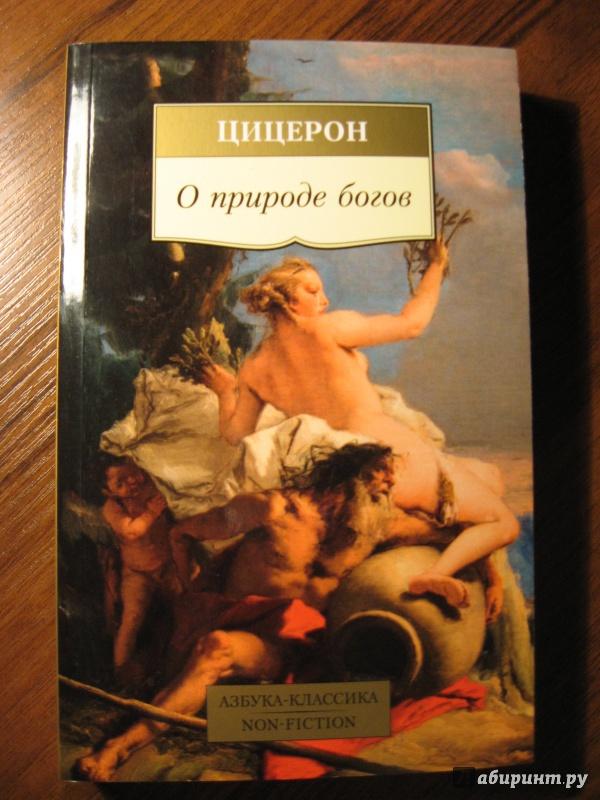 Иллюстрация 1 из 24 для О природе богов - Марк Цицерон | Лабиринт - книги. Источник: Быкова  Ольга