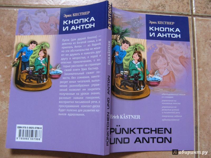 Иллюстрация 1 из 15 для Кнопка и Антон - Эрих Кестнер | Лабиринт - книги. Источник: bulochka