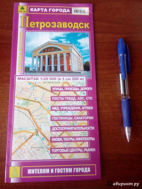 Иллюстрация 1 из 4 для Петрозаводск. Карта города. Масштаб 1:20000   Лабиринт - книги. Источник: Ценитель классики