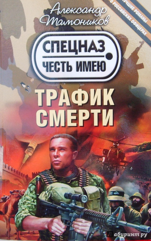 Иллюстрация 1 из 5 для Трафик смерти - Александр Тамоников | Лабиринт - книги. Источник: Соловьев  Владимир