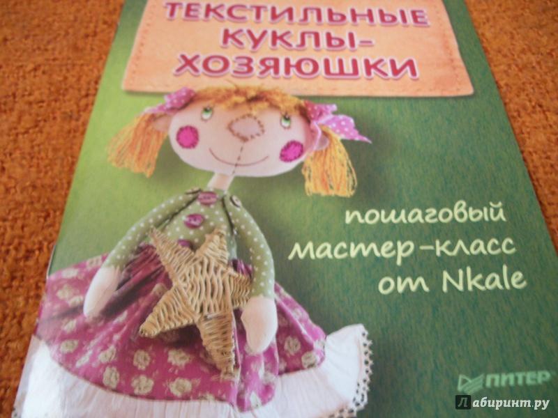 Мастер класс книга для детей