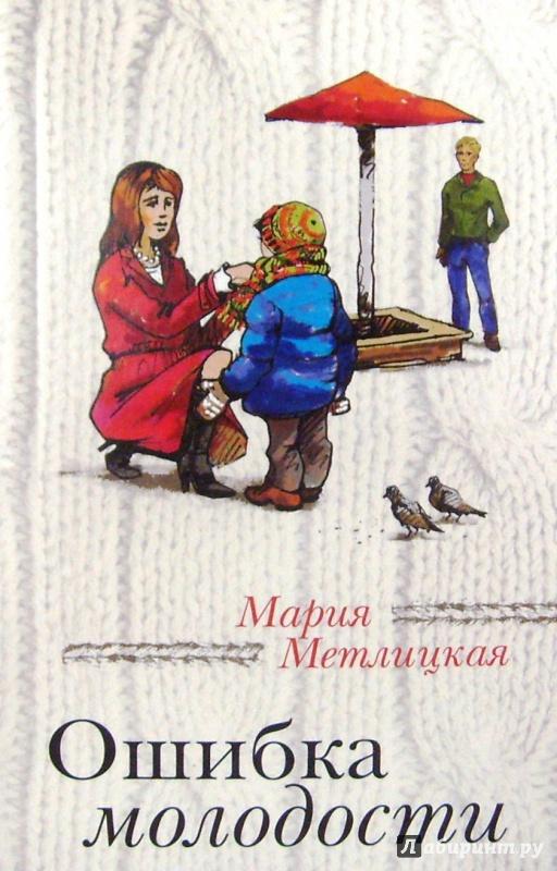 Иллюстрация 1 из 5 для Ошибка молодости - Мария Метлицкая   Лабиринт - книги. Источник: Соловьев  Владимир