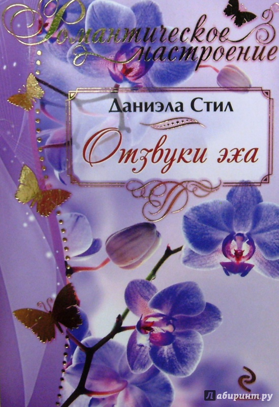Иллюстрация 1 из 5 для Отзвуки эха - Даниэла Стил | Лабиринт - книги. Источник: Соловьев  Владимир