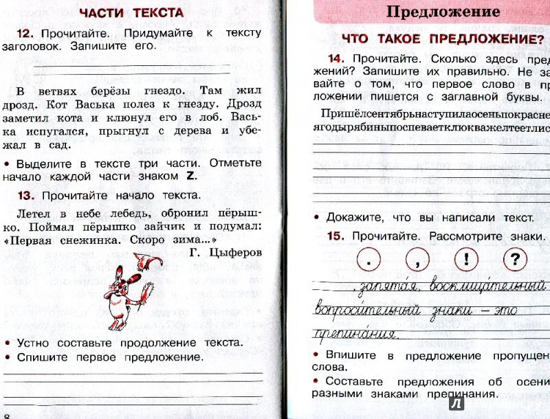 руский язык гдз 2класс1часть тетрадь рабочая