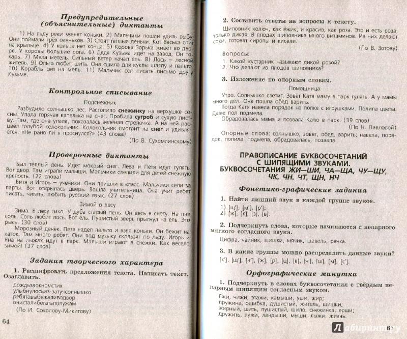 Контрольный диктант русский язык 4 класс канакина