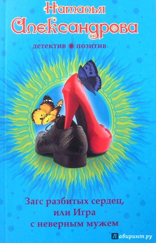 Иллюстрация 1 из 5 для Загс разбитых сердец, или Игра с неверным мужем - Наталья Александрова | Лабиринт - книги. Источник: Соловьев  Владимир