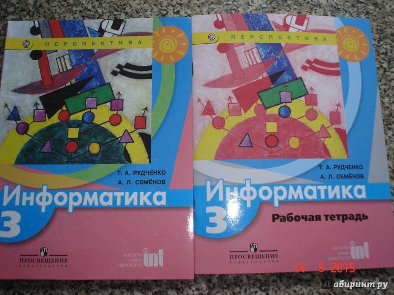Гдз информатика 3 класс учебник рудченко семенов