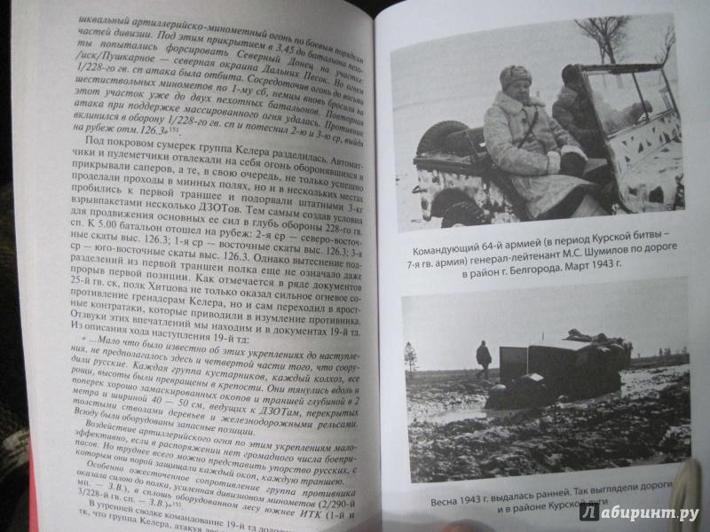 Иллюстрация 1 из 2 для Переломный момент Курской битвы. Забытое сражение Огненной Дуги - Валерий Замулин | Лабиринт - книги. Источник: mpp