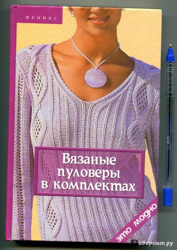 Иллюстрация 1 из 9 для Вязаные пуловеры в комплекте - Елена Жадько | Лабиринт - книги. Источник: Ларочка 55555