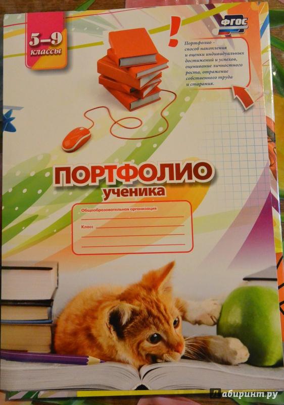 Иллюстрация 1 из 8 для Портфолио Ученика. 5-9 классы. ФГОС - Плахова, Кулдашова | Лабиринт - книги. Источник: кефирная