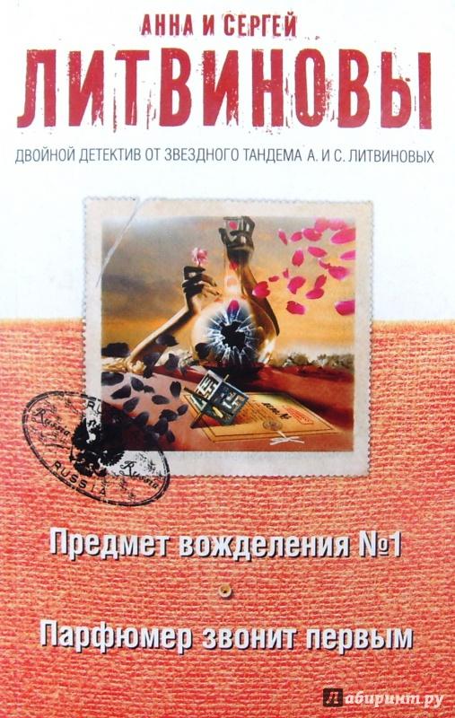 Иллюстрация 1 из 5 для Предмет вожделения №1. Парфюмер звонит первым - Литвинова, Литвинов | Лабиринт - книги. Источник: Соловьев  Владимир