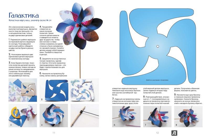 Как сделать детскую игрушку вертушку - Zerli.ru