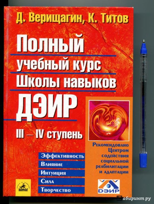Иллюстрация 1 из 19 для Полный учебный курс Школы навыков ДЭИР. III и IV ступень - Верищагин, Титов | Лабиринт - книги. Источник: Ларочка 55555