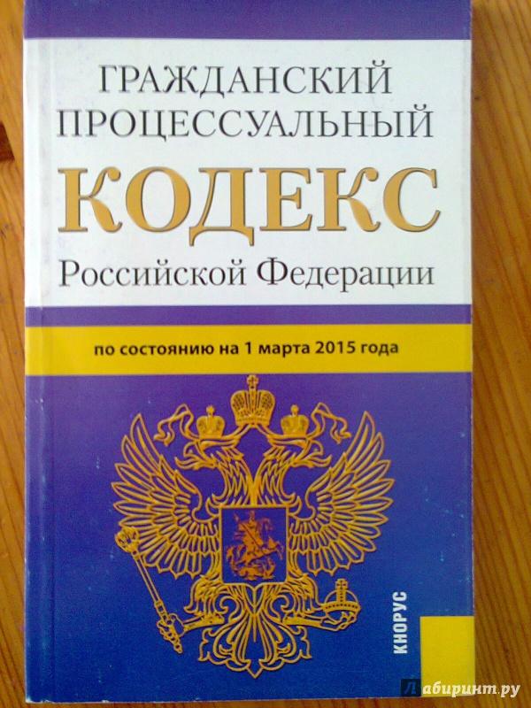 Иллюстрация 1 из 5 для Гражданский процессуальный кодекс РФ на 01.03.15 | Лабиринт - книги. Источник: Sonya Summer
