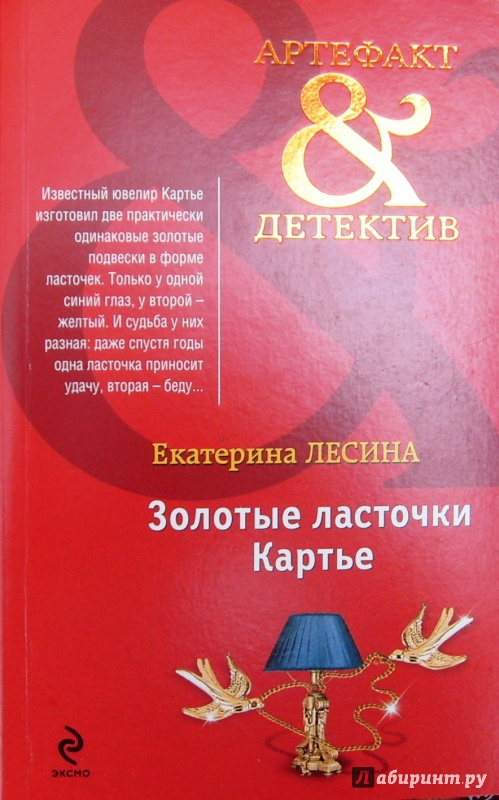 Иллюстрация 1 из 6 для Золотые ласточки Картье - Екатерина Лесина   Лабиринт - книги. Источник: Соловьев  Владимир