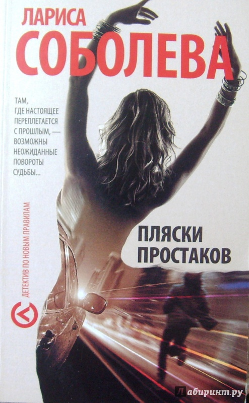 Иллюстрация 1 из 5 для Пляски простаков - Лариса Соболева | Лабиринт - книги. Источник: Соловьев  Владимир
