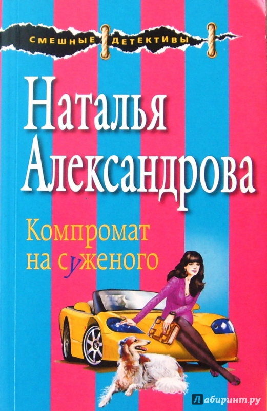 Иллюстрация 1 из 5 для Компромат на суженого - Наталья Александрова | Лабиринт - книги. Источник: Соловьев  Владимир