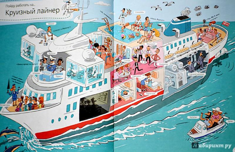 Иллюстрация 17 из 35 для Профессии. Когда я вырасту, то стану… - Сильви Санжа | Лабиринт - книги. Источник: Ирина Петровна