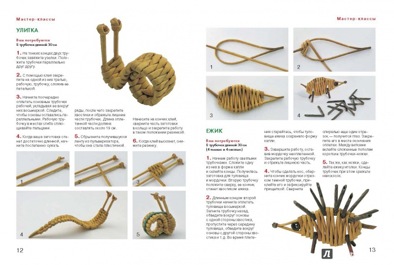 Поделки из газетных трубочек мастер класс для начинающих пошагово