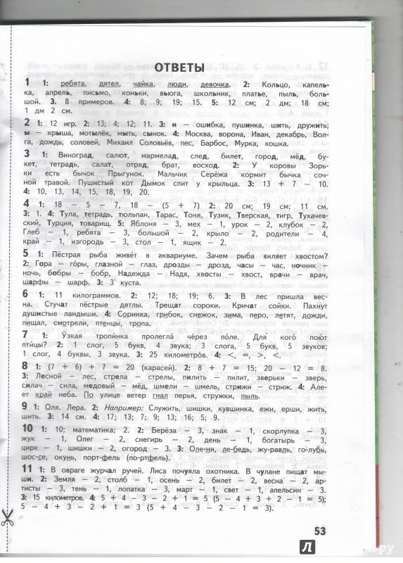 решебник 3 за курс летние комбинированные задания класса