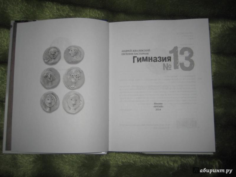 Гимназия 13 книгу