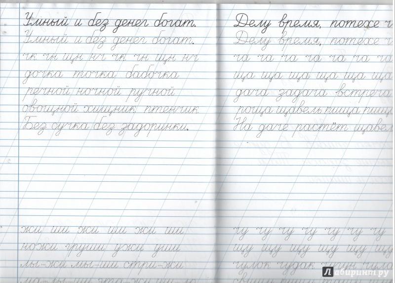 Скачать узорова нефедова русский язык правила и упражнения 1-5 классы