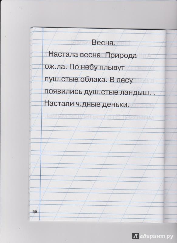 ГДЗ по тренажеру 1 класс Жиренко
