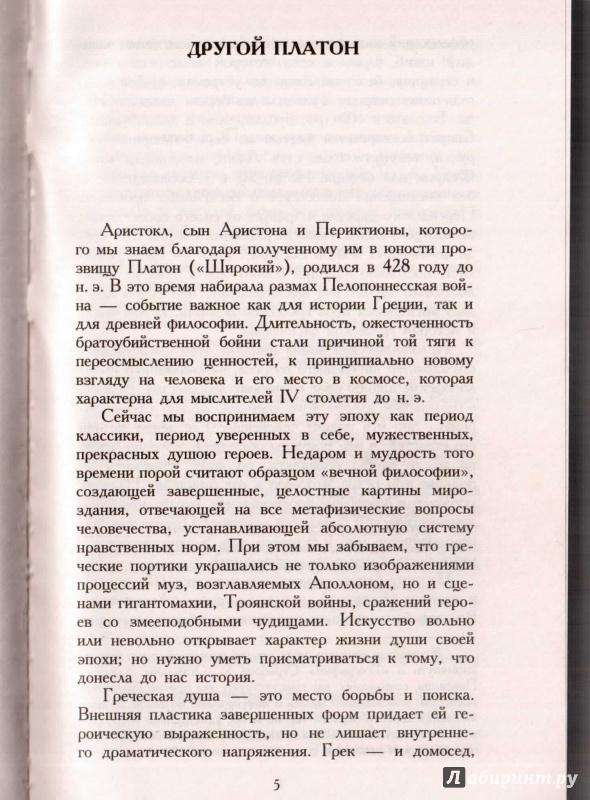 Иллюстрация 1 из 27 для Диалоги - Платон | Лабиринт - книги. Источник: Маттиас