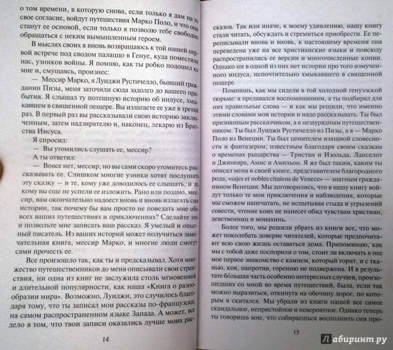Иллюстрация 1 из 9 для Путешественник. Комплект из 2-х книг - Гэри Дженнингс   Лабиринт - книги. Источник: latov