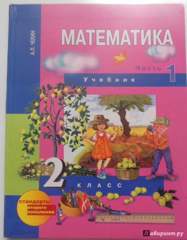 Решебник по математике 2 класс 1 часть чекин.